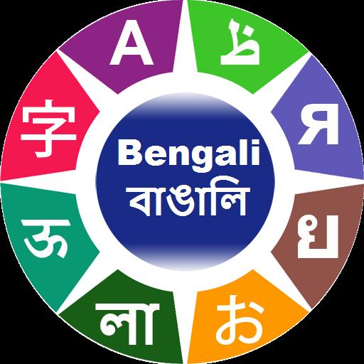 hogyan lehet lefogyni a bengáli nyelven